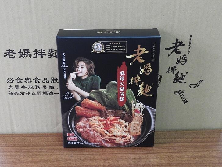 這盒是麻辣火鍋湯麵